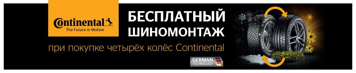 Бесплатный шиномонтаж Continental